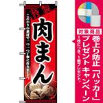 のぼり旗 (8114) 肉まん [プレゼント付]