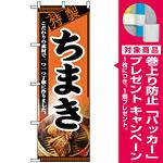 のぼり旗 (8117) ちまき [プレゼント付]