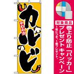 のぼり旗 (8119) カルビ [プレゼント付]