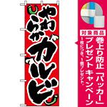 のぼり旗 (8120) やわらかいカルビ [プレゼント付]