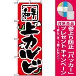 のぼり旗 (8122) 上カルビ [プレゼント付]