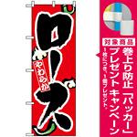 のぼり旗 (8123) ロース [プレゼント付]