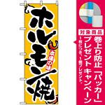 のぼり旗 (8124) 本場の味 ホルモン焼 [プレゼント付]