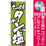 のぼり旗 (8126) タン塩 [プレゼント付]