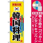 のぼり旗 (8132) 韓国料理 韓国国旗風デザイン [プレゼント付]