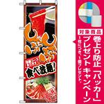 のぼり旗 (8136) しゃぶしゃぶ食べ放題 [プレゼント付]