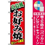 のぼり旗 (8140) 広島風お好み焼 [プレゼント付]