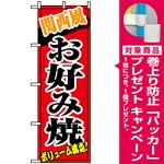 のぼり旗 (8141) 関西風お好み焼 [プレゼント付]