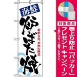 のぼり旗 (8143) 海鮮炉ばた焼 [プレゼント付]