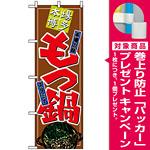 のぼり旗 (8147) 本場博多 もつ鍋 [プレゼント付]