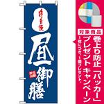 のぼり旗 (8151) 昼御膳 [プレゼント付]