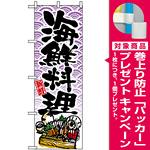 のぼり旗 (8158) 新鮮 海鮮料理 和柄 紫色 [プレゼント付]