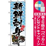 のぼり旗 (8159) 新鮮刺身 イラスト [プレゼント付]