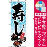 のぼり旗 (8160) 寿し ネタイラスト 和柄 [プレゼント付]