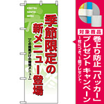 のぼり旗 (8168) 季節限定の新メニュー登場 [プレゼント付]