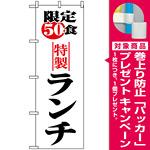 のぼり旗 (8170) 限定50食ランチ [プレゼント付]