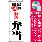 のぼり旗 (8172) 限定50食弁当 [プレゼント付]