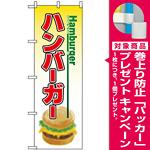 のぼり旗 (8175) ハンバーガー Hamburger 下部イラスト [プレゼント付]