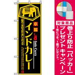 のぼり旗 (8178) インドカレー [プレゼント付]