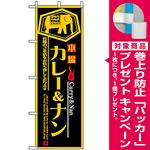 のぼり旗 (8179) カレー&ナン [プレゼント付]