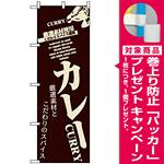 のぼり旗 (8180) カレー厳選素材とこだわりのスパイス [プレゼント付]