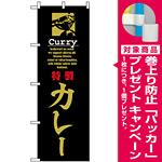 のぼり旗 (8181) 特製カレー [プレゼント付]
