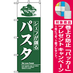 のぼり旗 (8182) シャフが創るパスタ [プレゼント付]