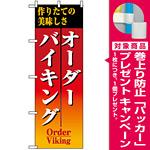 のぼり旗 (8188) オーダーバイキング [プレゼント付]