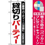 のぼり旗 (8190) 貸切パーティー [プレゼント付]