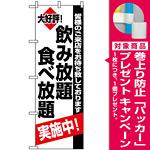 のぼり旗 (8195) 飲み放題食べ放題実施中 [プレゼント付]