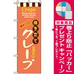 のぼり旗 (8202) 焼き立てクレープ [プレゼント付]