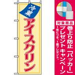 のぼり旗 (8206) 冷菓 アイスクリン [プレゼント付]