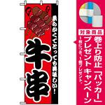 のぼり旗 (8210) 牛串 [プレゼント付]