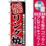 のぼり旗 (8212) リング焼 [プレゼント付]