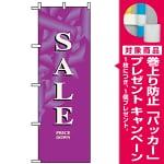 のぼり旗 (8216) セール/紫 [プレゼント付]