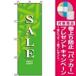 のぼり旗 (8217) セール/緑 [プレゼント付]