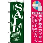 のぼり旗 (8220) セール/深緑 [プレゼント付]