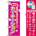 のぼり旗 (8232) カーネーション [プレゼント付]