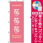 のぼり旗 (8233) 花花花 [プレゼント付]