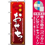 のぼり旗 (8240) 中華おせち [プレゼント付]
