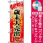 のぼり旗 (8250) 最終処分歳末大売出し [プレゼント付]