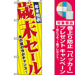 のぼり旗 (8251) 年末恒例歳末セール [プレゼント付]