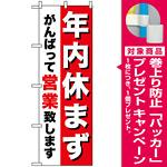 のぼり旗 (8253) 年内休まず [プレゼント付]