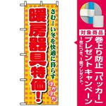 のぼり旗 (8255) 暖房器具特価 [プレゼント付]