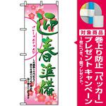 のぼり旗 (8256) 迎春準備 [プレゼント付]