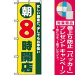 のぼり旗 (8258) 朝8時開店 [プレゼント付]