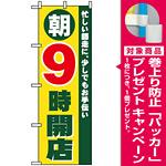 のぼり旗 (8260) 朝9時開店 [プレゼント付]