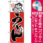 のぼり旗 (97) こだわりうどん イラスト オレンジ  [プレゼント付]