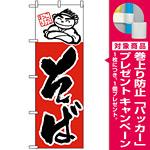 のぼり旗 (98) そば こだわり 亭主イラスト [プレゼント付]