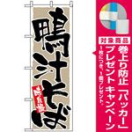 のぼり旗 (9879) 鴨汁そば 味自慢 [プレゼント付]